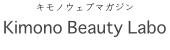 キモノウェブマガジン Kimono Beauty Labo