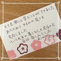 着付け教室の生徒様akご感想カード